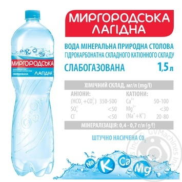 Мінеральна вода Миргородська Лагідна природна слабогазована 1,5л - купити, ціни на МегаМаркет - фото 3