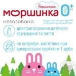 Вода Моршинка негазированная детская 0,33л - купить, цены на Метро - фото 5