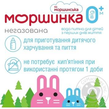Вода минеральная Моршинская негазированная для детей 6л - купить, цены на Novus - фото 3