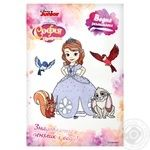 Disney Sofia the First Water Coloring