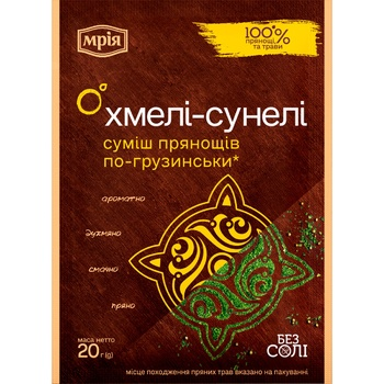 Mriya Georgian Spice Mixture Khmeli-suneli Seasoning 20g - buy, prices for Novus - image 1