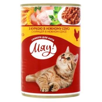 Корм для котов Мяу! Курица в нежном соусе 415г - купить, цены на Ашан - фото 1