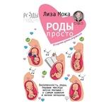 Книга Роди- просто. Вагітність, пологи, перші місяці життя малюка - про найважливіше в житті жінки