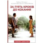 Книга Рейчел Липпинкотт За пять шагов до любви