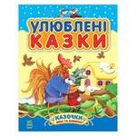 Ranok Favorite fairy tales - buy, prices for Furshet - image 1