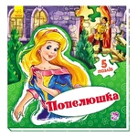 Ranok Book Cinderella Fairy Tales 260314 - buy, prices for Furshet - image 1