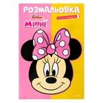 Книга Disney розмальовка Мінні Маус