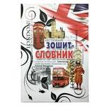Тетрадь-словарь Мандарин 48 листов