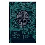 Книга Девід Рок Твій мозок у роботі