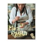 Malakhova D. My Kitchen Book