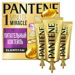 Pantene Pro-V 1 Minute Nourishing Cocktail Hair Product in Ampoules 3x15ml