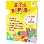 Book for schools Ukraine