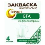 Закваска бактеріальна БТА-Іпровіт з біфідобактеріями Державне дослідне підприємство ІПР у флаконах 4*0,5г