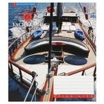 1 Veresnya Luxury Yachts Lined Notebook 12 sheets