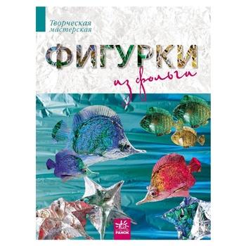 Ranok Foil Figurines Book - buy, prices for Furshet - image 1