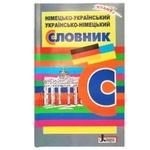 Ranok Dictionary German-Ukrainian Ukrainian-German