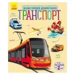 Книга Транспорт энциклопедия