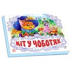 Книга-панорамка Ранок Кот в Сапогах