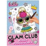 Водна розмальовка Lol Glam Club