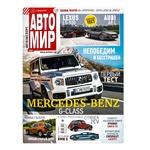 Magazine Autoworld - buy, prices for Novus - image 1