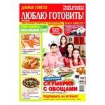 I Like To Cook Magazine