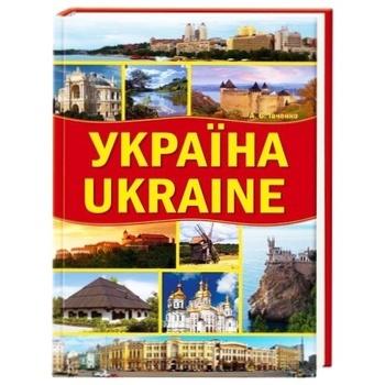 Book The Ukraine
