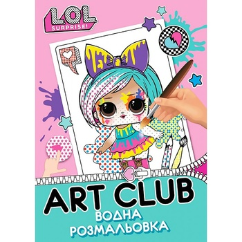 Yes Lol Artclub Water Coloring - buy, prices for Auchan - photo 2