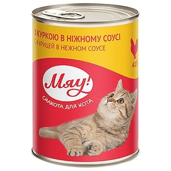 Корм для котов Мяу! Курица в нежном соусе 415г - купить, цены на Ашан - фото 2