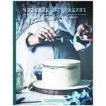 Victoria Melnik Cheesecake Inside Complex and Unusual Cakes - Easy Book