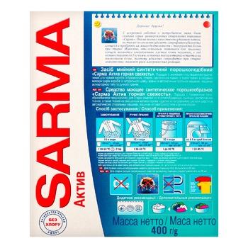 Стиральный порошок Sarma Горная свежесть удаление пятен 400г - купить, цены на Ашан - фото 4