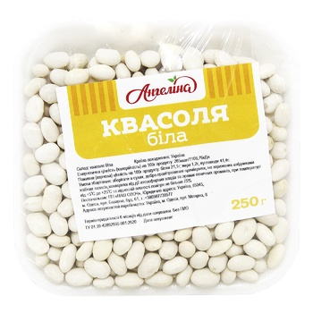 Angelina White Beans packing 250g