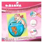 Розмальовка Ідейка Розпис по полотну Котик з акваріумом 18х24см