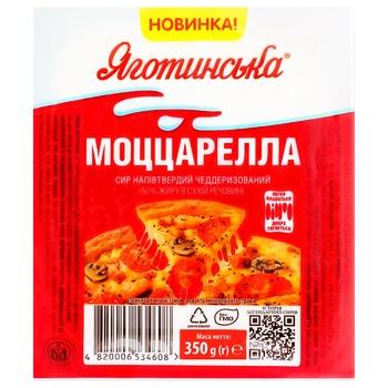 Сир Яготинський Моццарелла 50% 350г - купити, ціни на Фуршет - фото 1