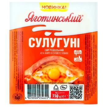 Сыр Яготинский Сулугуни 45% 350г - купить, цены на СитиМаркет - фото 1