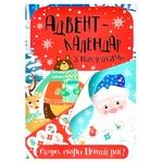Книга Адвент-Календар з наклейками