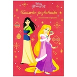 Книга-розвивайка Disney Принцеса