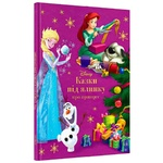 Disney About Princesses Fairy Tales Under the Christmas Tree Book