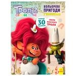 Ranok Trolls Colored Adventures with Stickers Book