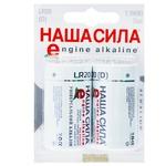 Nasha Syla Engine Alkaline D Batteries 2pcs