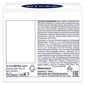 Крем Nivea Чарівна шкіра денний зволожуючий для сухої шкіри 50мл - купити, ціни на Ашан - фото 4