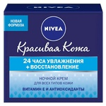 Nivea Moisturizing + Recovery Face Cream for All Skin Types Night 50ml - buy, prices for CityMarket - photo 4