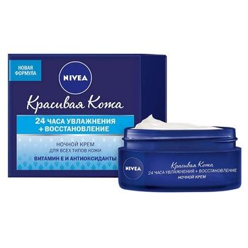 Nivea Moisturizing + Recovery Face Cream for All Skin Types Night 50ml - buy, prices for CityMarket - photo 1