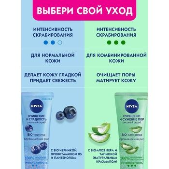 Nivea Bio-aloe Vera Organic Rice Face Scrub 75ml - buy, prices for Auchan - photo 3