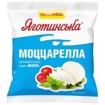 Yagotynska Mozzarella Maxi Soft Cheese in Brine 50% 130g