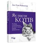Книга Фабула Як пасти котів