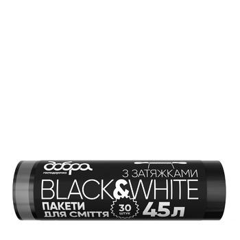 Пакеты для мусора Добра Господарочка Black&White 45л 30шт