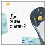 Книга Наталья Чуб Профессор карапуз: Где живет пингвин?