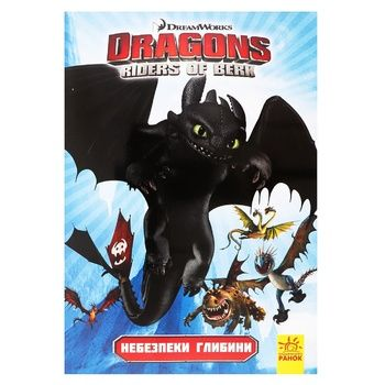 How to Train Your Dragon 3. Dangerous Depths Comics Book - buy, prices for EKO Market - photo 1