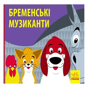 Книга Познакомься со сказкой: Бременские музыканты - купить, цены на ЕКО Маркет - фото 1