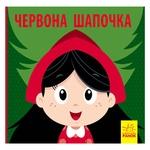 Книга Познайомся з казкою: Червона Шапочка